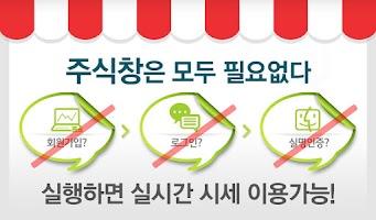Screenshot of 주식창 (주식 증권1위 앱, 증권시세,주식비타민)