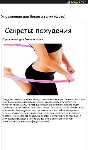 Как похудеть быстро и эффективно на талии