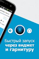 Screenshot of Ассистент на русском языке