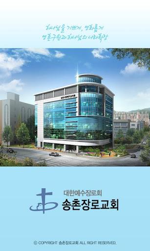 송촌장로교회