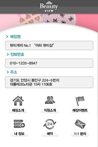 【免費商業App】뷰티뷰-APP點子