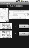 Screenshot of フィルム残量計算機