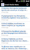 Screenshot of Greek Media News