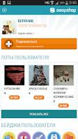 Screenshot of SwopShop - Обмен вещами