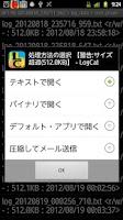 Screenshot of LogCat