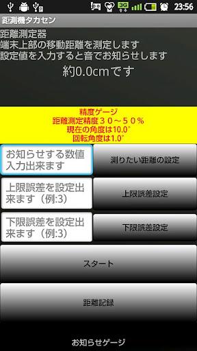 距離測定器~タカセン~