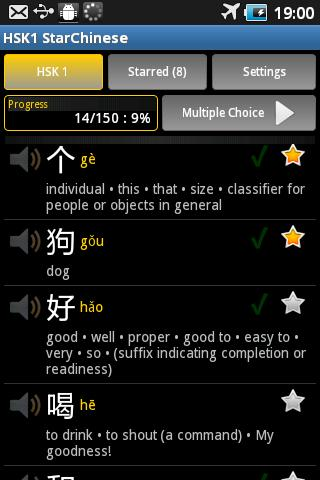StarChinese - HSK Level 6