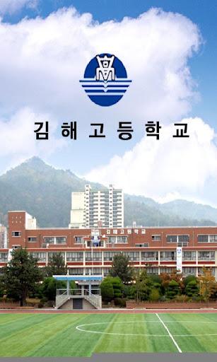 김해고등학교