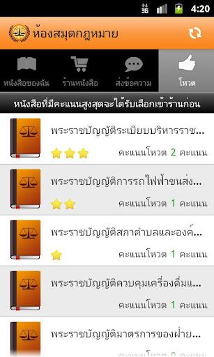 Thai Law Library