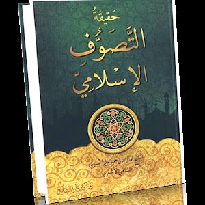 حقيقة التصوف الإسلامي
