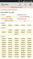Screenshot of Thai News (ข่าว/หนังสือพิมพ์)
