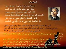 Screenshot of Allama Iqbal Poetry