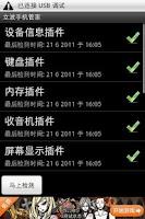 Screenshot of 立波手机管家