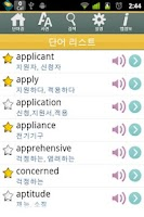 Screenshot of 손바닥 단어장(영어단어 암기)