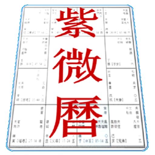 紫微萬年曆(正體) LOGO-APP點子