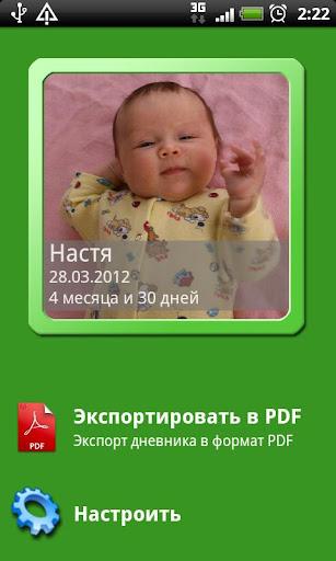 Я родился