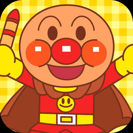 アンパンマンぬりえ 生活 App LOGO-硬是要APP