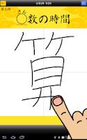 Screenshot of 小学生手書き漢字ドリル1006 - はんぷく学習シリーズ
