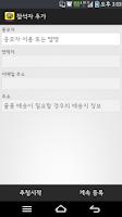 Screenshot of 카스 공유 이벤트 추첨기 (행운 번호 추첨)