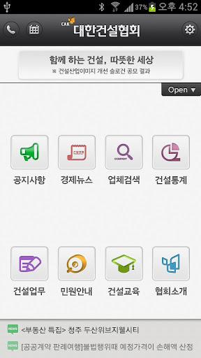 【免費商業App】대한건설협회-APP點子