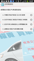 Screenshot of HK Car First Registration Tax
