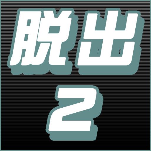 The Escape Game 2 - KEMCO file APK Free for PC, smart TV Download