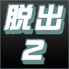 The Escape Game 2 - KEMCO icon