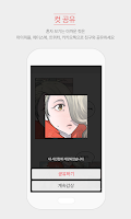 Screenshot of 다음 웹툰 - Daum Webtoon
