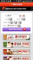 Screenshot of 2015 명품 신년운세 – 정통 최신판