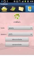 Screenshot of ThaiTaxiMeter