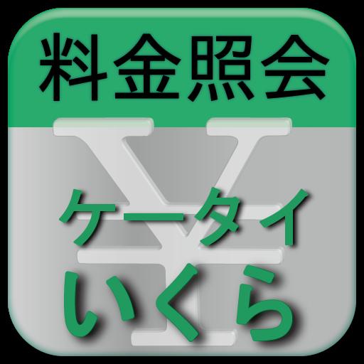 生产应用の料金照会ケータイいくら Adv. - KtaiikuraA LOGO-記事Game