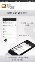 Screenshot of すごい名刺管理アプリ -無料の名刺認識リーダー