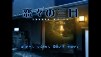 Screenshot of 恋々の三月