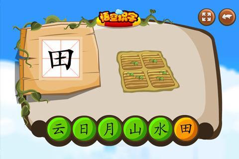 【免費教育App】悟空识字-APP點子