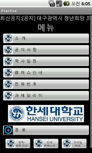 【免費生活App】한세대학교-APP點子