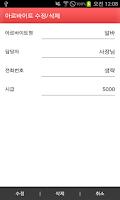 Screenshot of 간편한 시급 계산기 - 알바 시간 기록