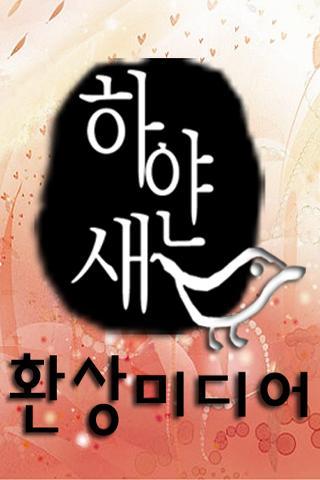 【免費書籍App】환상로맨스 >>그대의 향기<<-APP點子