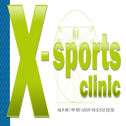 X-sports clinic LOGO-APP點子