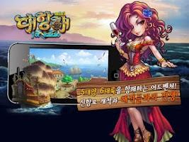 Screenshot of 대항해mini for Kakao
