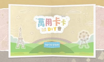 Screenshot of 萬用卡卡DIY