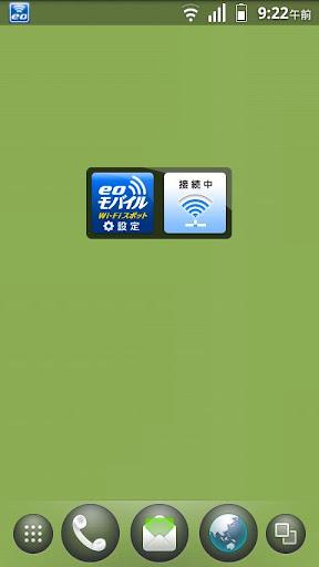 eoモバイル Wi-Fiスポット接続ツール
