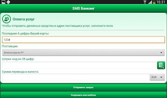 Screenshot of JSC AK BARS Bank SMS Bank