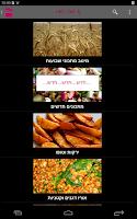 Screenshot of מתכונים - קל פשוט וטעים