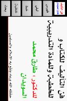 Screenshot of ﻓﻦ ﺍﻟﺘﺄﻟﻴﻒ ﻃﺎﺭﻕ ﺍﻟﺴﻮﻳﺪﺍﻥ