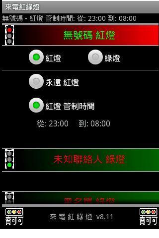 來電紅綠燈 2.3.x v7.14