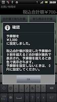 Screenshot of 簡単割引計算|お買い物電卓機能|定価計算|消費税税抜表示対応