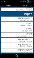 Screenshot of Israel Phone Search