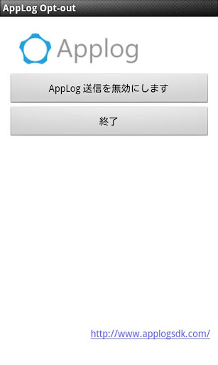 AppLogCancel