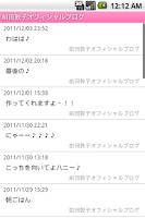 Screenshot of AKBまとめ AKB48、SKE48、NMB48ブログまとめ