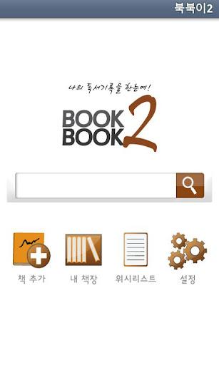 북북이2 독서 기록 관리